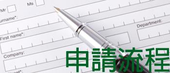 申請流程 - 綠色辦公室獎勵計劃 - 世界綠色組織  - GOALS Green Office (WGO)