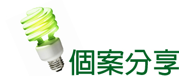 個案分享 - 綠色辦公室獎勵計劃 - 世界綠色組織  - GOALS Green Office (WGO)