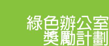 綠色辦公室計劃