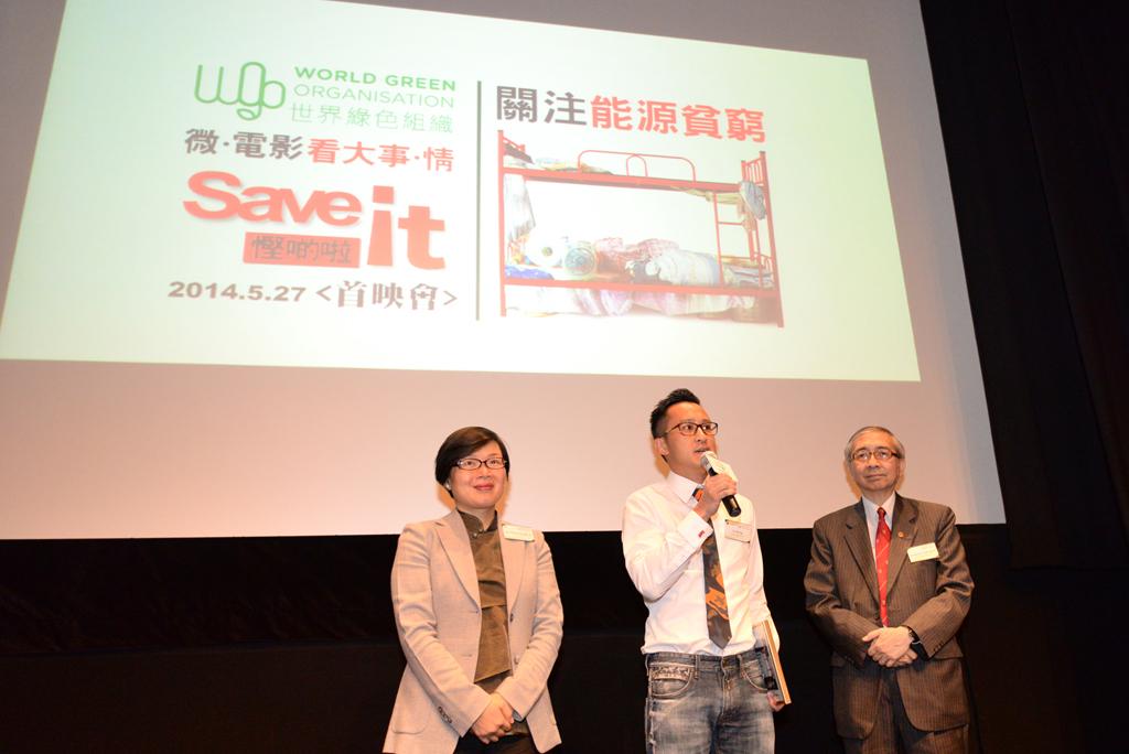 民政事務局副局長許曉暉與世界綠色組織董事會主席賴錦璋,與嘉賓分享能源貧窮的感受。