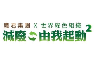 招募 6R 環保先鋒