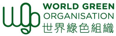 世界綠色組織 (WGO)