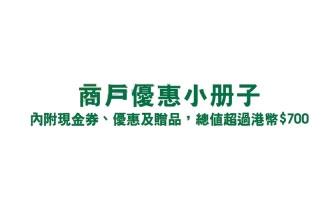 地球 · 敢動日 商戶優惠小冊子