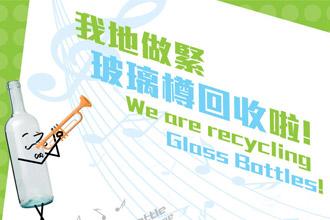 飲品玻璃樽回收計劃