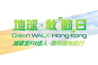 Green WALK Hong Kong 2016 - Coupon book
