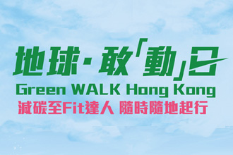 Green WALK Hong Kong 2016