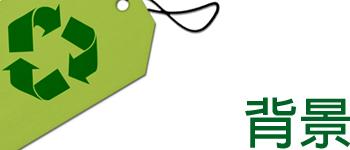 背景 - 綠色辦公室獎勵計劃 - 世界綠色組織  - GOALS Green Office (WGO)