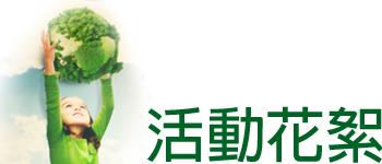 活動花絮 - 綠色辦公室獎勵計劃 - 世界綠色組織  - GOALS Green Office (WGO)