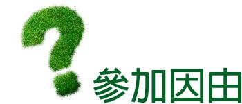 參加因由 - 綠色辦公室獎勵計劃 - 世界綠色組織  - GOALS Green Office (WGO)