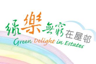 「綠樂無窮在屋邨」社區環保計劃