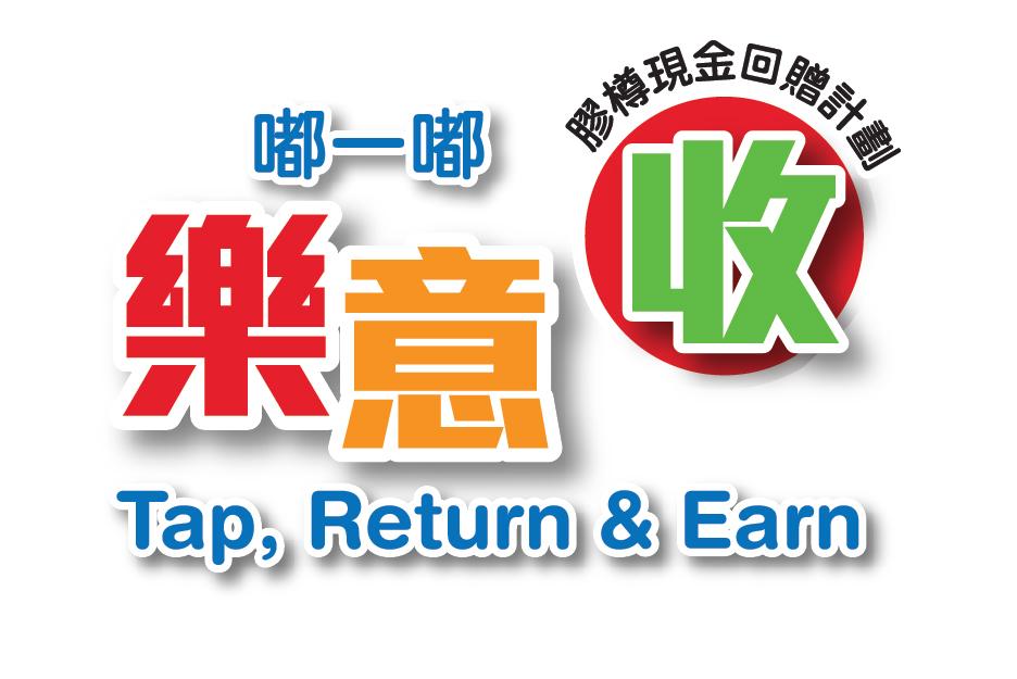 Tap, Return & Earn